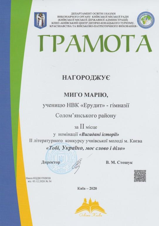 Gramota-Mygo-Mariya