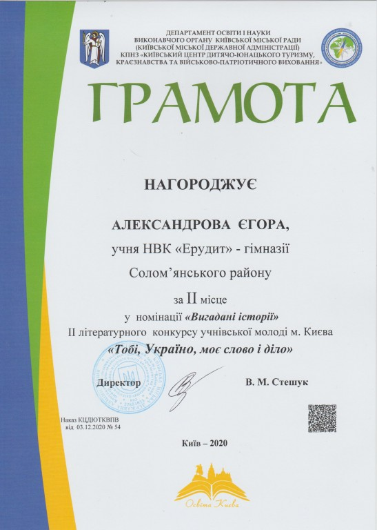 gramota-Aleksandrov-YEgor