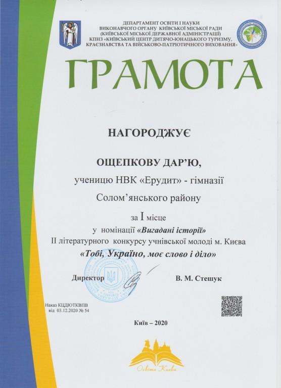 gramota-Darya-Oshhepkova