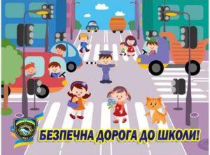Тиждень безпеки дорожнього руху 20121114_165440-300x222