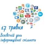 Всесвітній день інформаційної спільноти